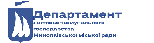 Департамент житлово-комунального господарства Миколаївської міської ради